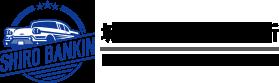 城鈑金塗装工業所 滋賀県東近江市 自動車鈑金・塗装専門店